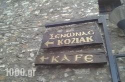 Koziakas in Edessa City, Pella, Macedonia