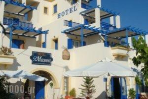9 Muses_accommodation_in_Hotel_Piraeus Islands - Trizonia_Kithira_Agia Pelagia
