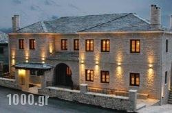 Zagori Philoxenia Hotel in Papiggo , Ioannina, Epirus