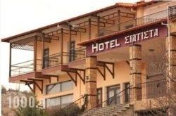 Hotel Siatista in Siatista, Kozani, Macedonia
