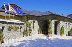 Hotel La Munte Mountain Resort in Kalambaki, Trikala, Thessaly