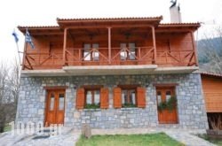 Guesthouse Alonistaina in  Stemnitsa, Arcadia, Peloponesse
