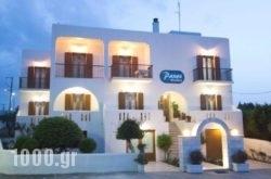 Panos Studios in Paros Rest Areas, Paros, Cyclades Islands