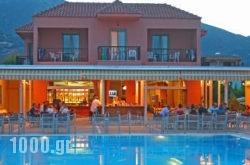 Athos in Lefkada Rest Areas, Lefkada, Ionian Islands