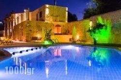 Zouridi Villa Park in Rethymnon City, Rethymnon, Crete