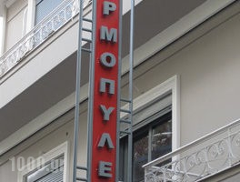 Thermopyle_lowest prices_in_Hotel_Central Greece_Fthiotida_Lamia