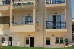 Astir Studios in Episkopi, Heraklion, Crete