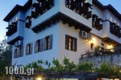 Hotel Stoikos in Trikeri, Magnesia, Thessaly