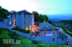 Guesthouse Driofillo in Zitsa, Ioannina, Epirus
