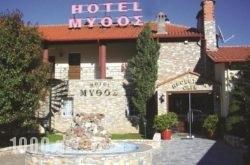 Mythos in Servia, Kozani, Macedonia