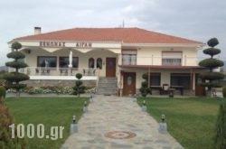 Guesthouse Egli in Siatista, Kozani, Macedonia