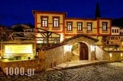 Orologopoulos Mansion Luxury Hotel in  Argos Orestiko , Kastoria, Macedonia