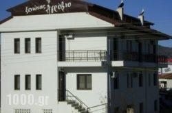 Guesthouse Agrovio in  Argos Orestiko , Kastoria, Macedonia