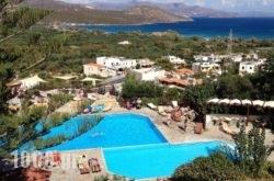 Elpida Village in Aghios Nikolaos, Lasithi, Crete