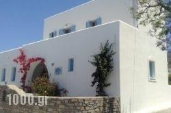 Rodia Studios in Paros Chora, Paros, Cyclades Islands
