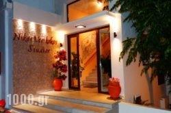 Nikos Verikokos Studios in Naxos Chora, Naxos, Cyclades Islands