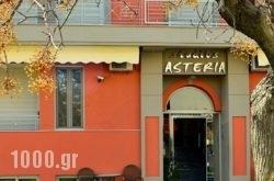 Studios Asteria in Edipsos, Evia, Central Greece