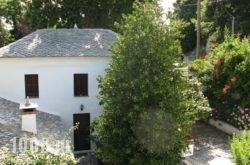 The Caretakers House in Tsagarada, Magnesia, Thessaly