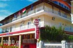Hotel Dias Apartments in Olympiaki Akti, Pieria, Macedonia