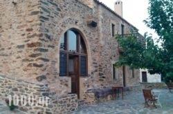 Guesthouse Kamara in  Monemvasia, Lakonia, Peloponesse