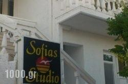Sofia's Studios in Tilos Chora, Tilos, Dodekanessos Islands