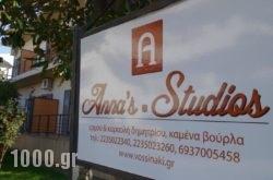Anna'S Studios in  Kamena Vourla , Fthiotida, Central Greece