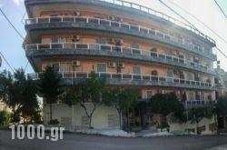Metropol Hotel in Edipsos, Evia, Central Greece