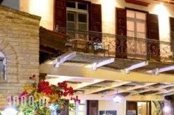 Ganimede Hotel in Galaxidi, Fokida, Central Greece