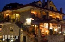 Kallinikos Guesthouse in Aridea, Pella, Macedonia
