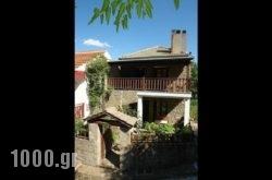 Guesthouse Ariadni in Thermo, Aetoloakarnania, Central Greece