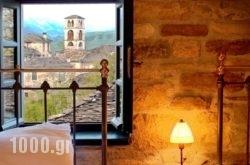 Gaia Guesthouse in Zitsa, Ioannina, Epirus