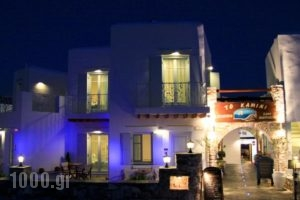 Kohylia Beach Guest House_best prices_in_Hotel_Cyclades Islands_Sifnos_Platys Gialos
