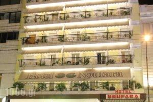 Noufara_accommodation_in_Hotel_Central Greece_Attica_Piraeus