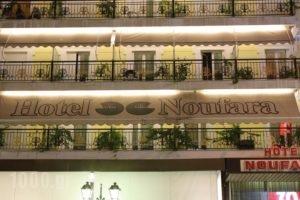 Noufara_lowest prices_in_Hotel_Central Greece_Attica_Piraeus
