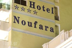 Noufara_best deals_Hotel_Central Greece_Attica_Piraeus