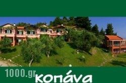 Kopana Resort in Kassandreia, Halkidiki, Macedonia