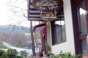 Xenonas Sta Tzakia_holidays_in_Hotel_Central Greece_Evritania_Karpenisi