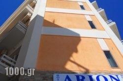 Arion hotel in  Agioi Theodori , Korinthia, Peloponesse