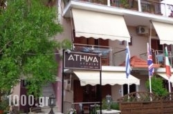 Athina Studios in Zakinthos Rest Areas, Zakinthos, Ionian Islands