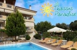 Villa Thassos Paradise in Thasos Chora, Thasos, Aegean Islands