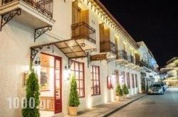 Kastalia Boutique Hotel in Delfi, Fokida, Central Greece