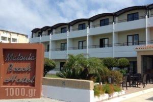 Matoula Beach_best deals_Hotel_Dodekanessos Islands_Rhodes_Rhodes Rest Areas