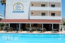 Cleopatra Classic Hotel in Kardamena, Kos, Dodekanessos Islands