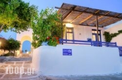Paros Rita Studios in Alyki, Paros, Cyclades Islands