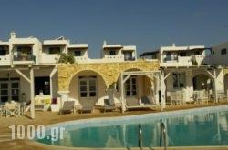Paradise Resort Hotel in Koufonisi Chora, Koufonisia, Cyclades Islands