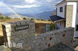 Guesthouse Diochri in Trikala, Korinthia, Peloponesse