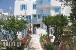 Hotel Philippi in Mykonos Chora, Mykonos, Cyclades Islands