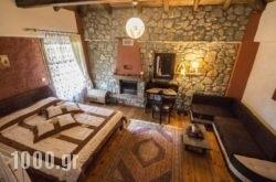 La Moara in Metsovo, Ioannina, Epirus