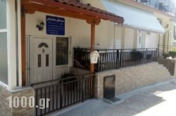 Avdikos House in Sarakino, Preveza, Epirus