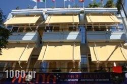 Alena Apartments in Chania City, Chania, Crete
